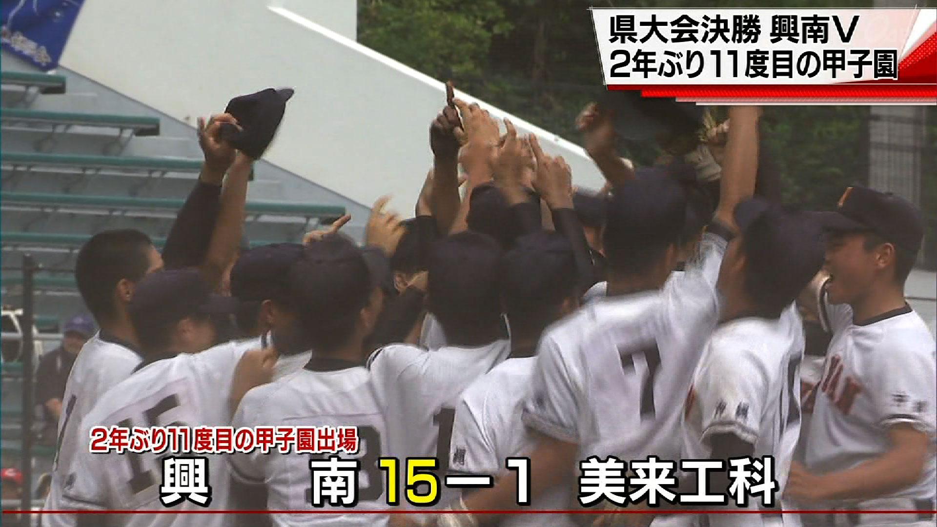 高校野球沖縄大会決勝