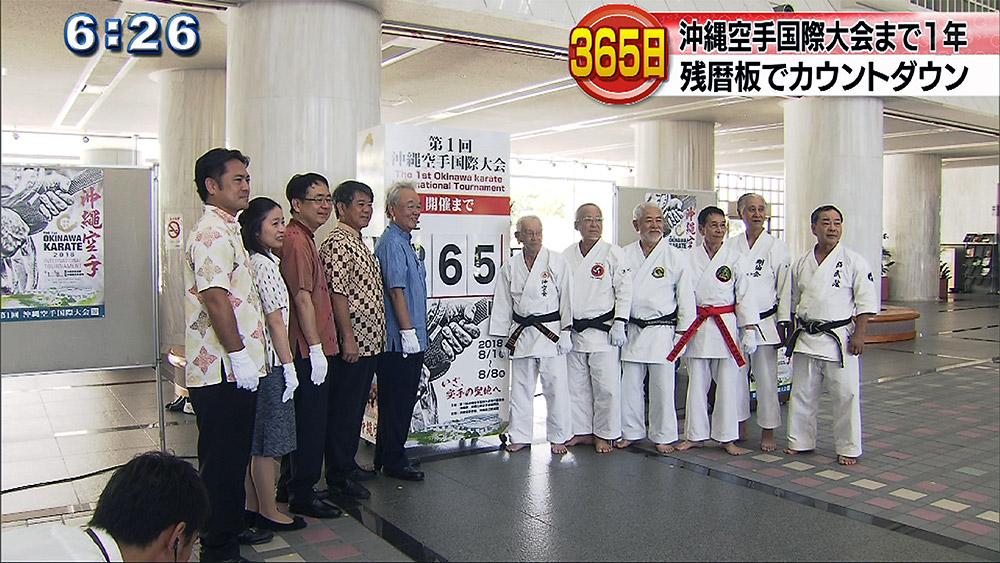 あと365日 沖縄空手国際大会の残暦板設置
