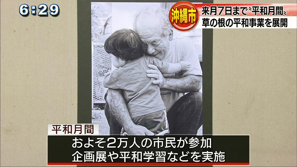 沖縄市の平和月間始まる