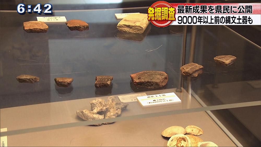 発掘調査速報展2017