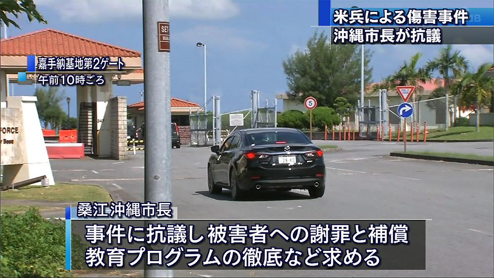 沖縄市長 米兵傷害事件で米軍に抗議