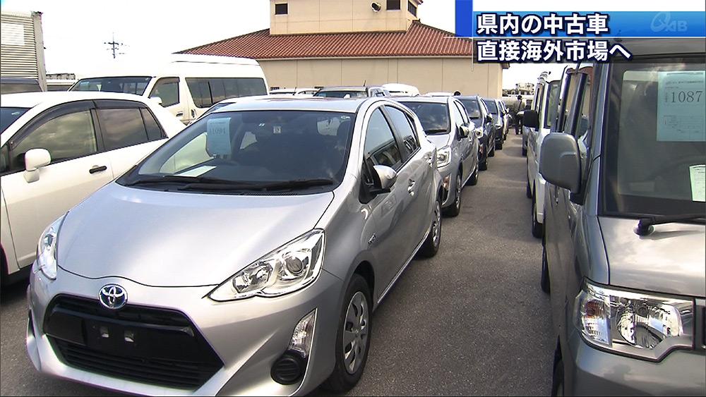 中古車を沖縄から海外へ