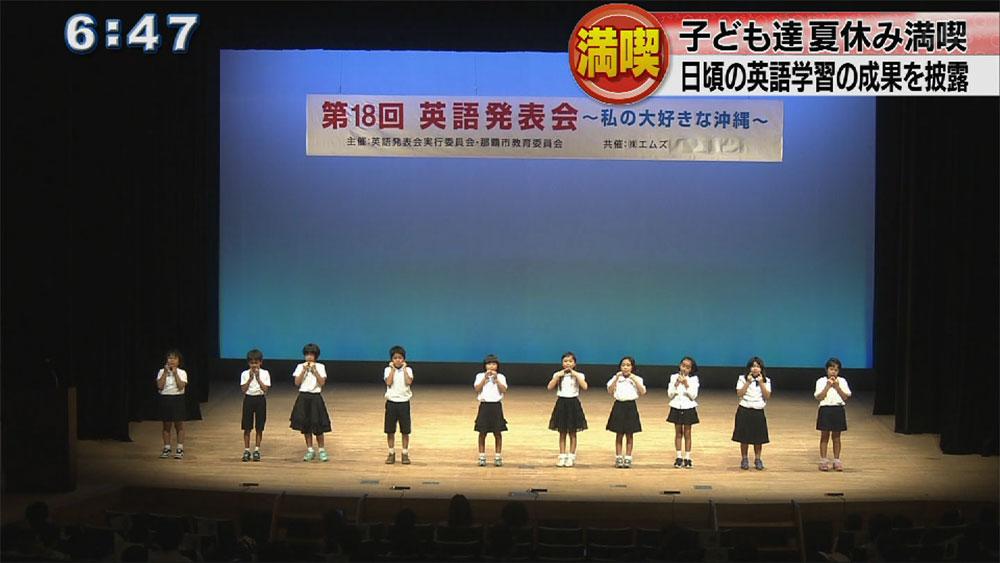 小中学生 英語発表会