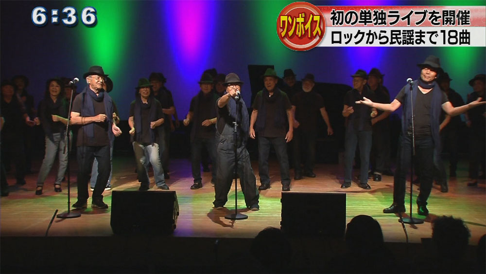 ワンボイス初の単独ライブ開催!