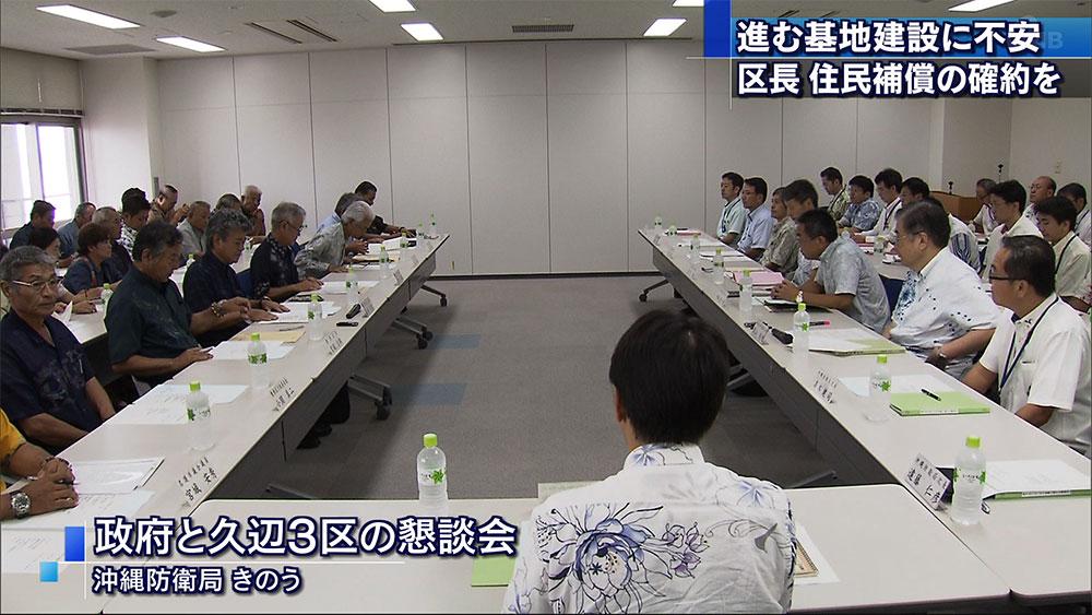 久辺三区と国の懇談会
