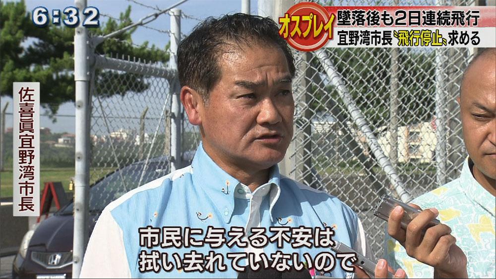 オスプレイ墜落で宜野湾市の佐喜眞市長が米軍に抗議