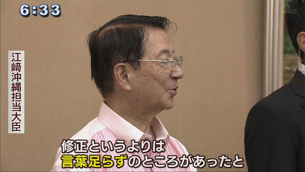 江﨑沖縄担当大臣「言葉足らずだった」