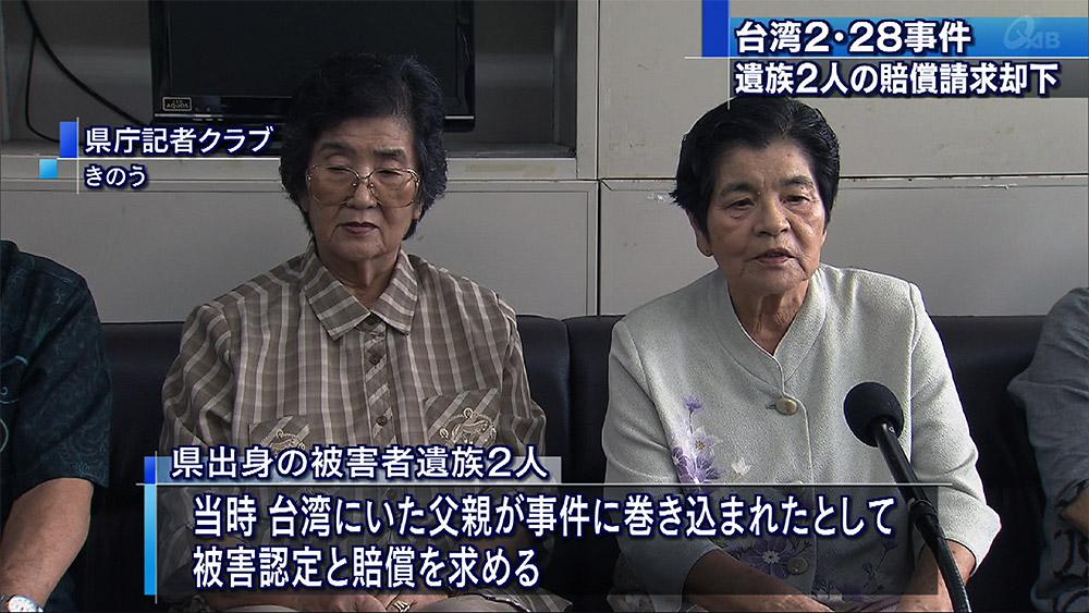 台湾2・28事件で被害遺族の賠償請求を却下