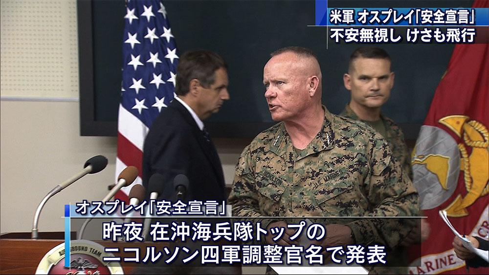 軍特委 墜落事故への抗議決議 米軍は安全宣言