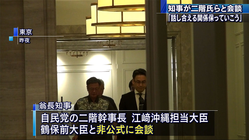 沖縄振興への好影響期待 二階幹事長と知事が会談