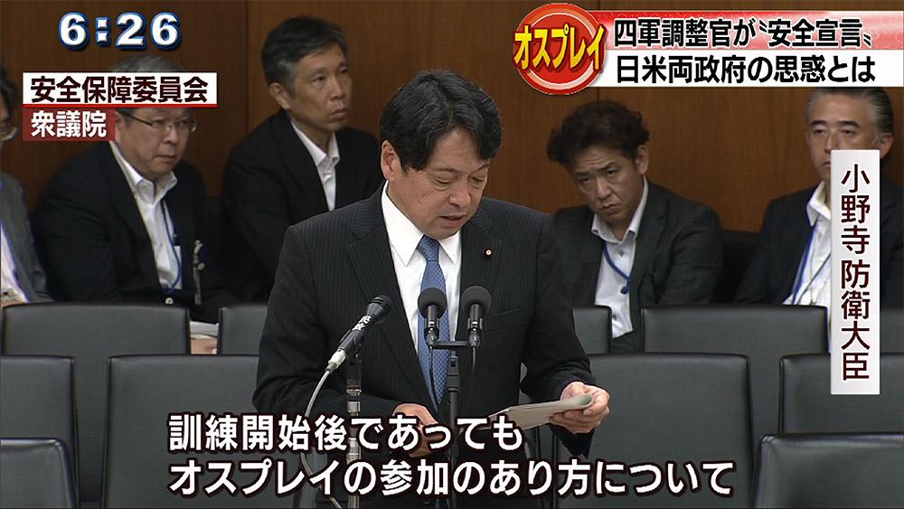 海兵隊がオスプレイ安全宣言 日米政府の思惑は