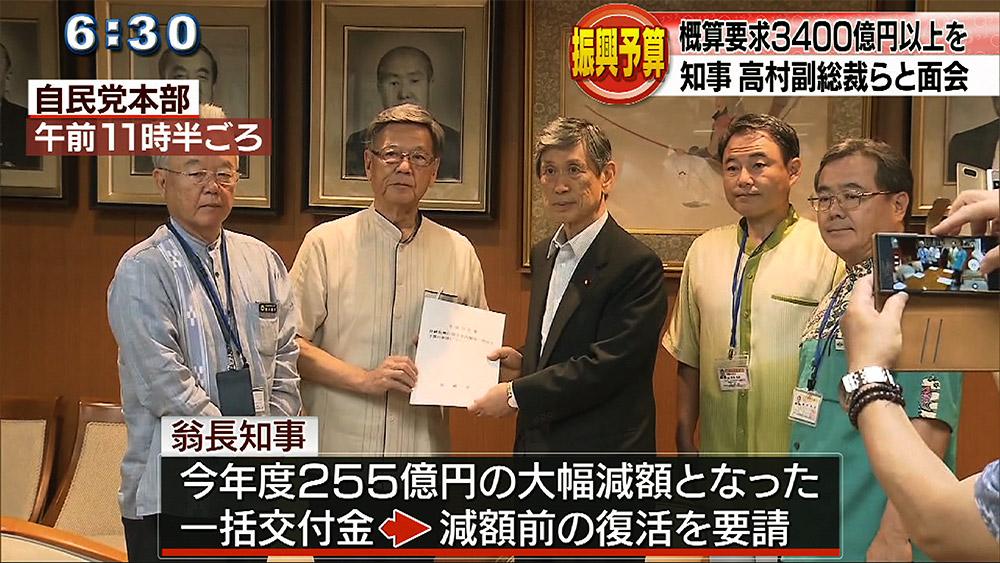 沖縄振興予算 知事が3400億円以上確保を要請