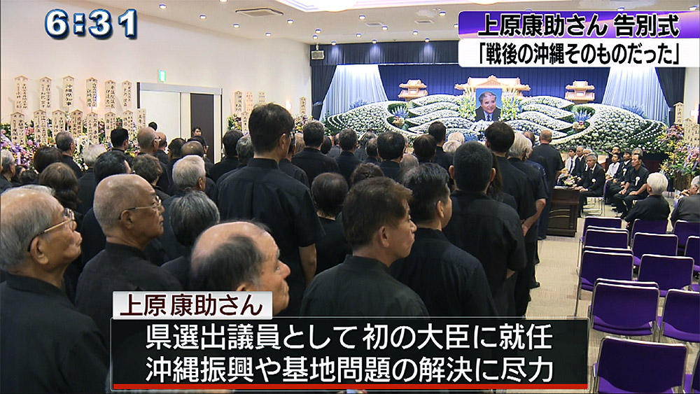 「戦後の沖縄そのものだった」上原康助さん告別式