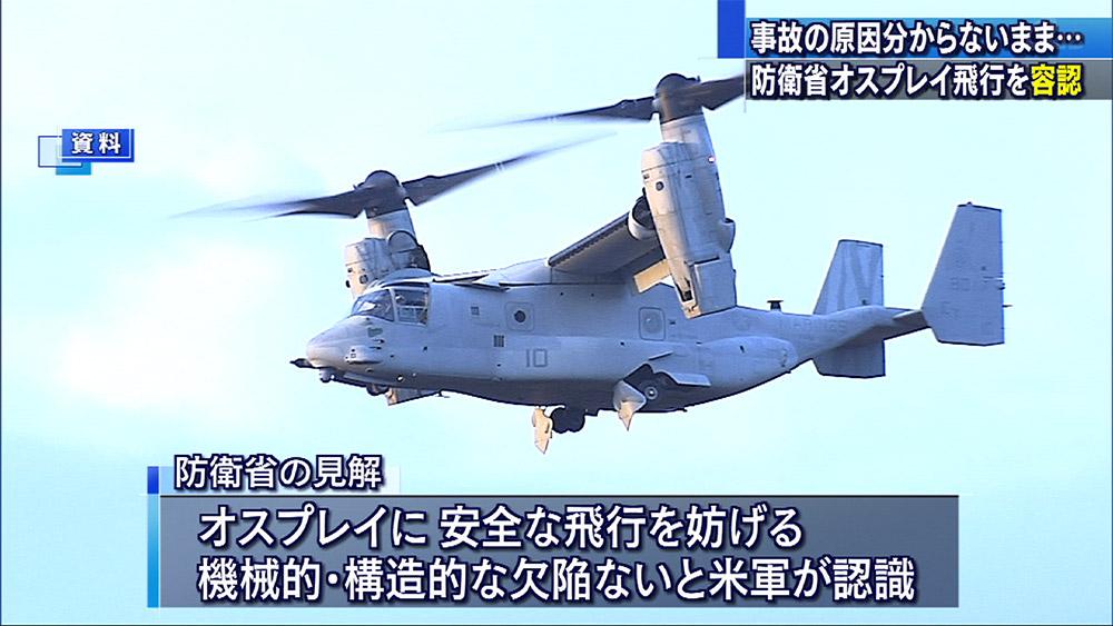 米軍の説明に理解 オスプレイの飛行を容認