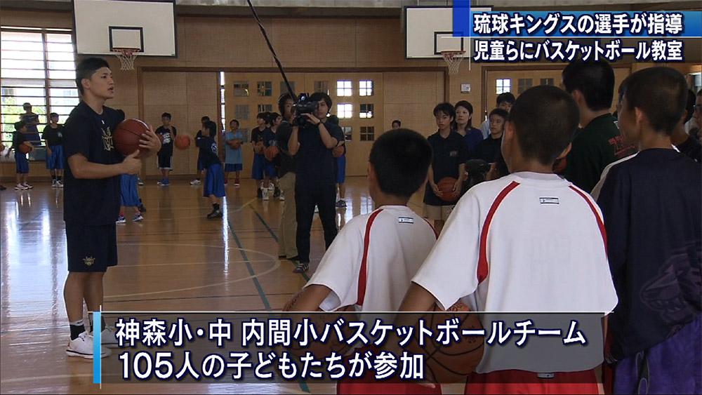 キングス バスケットボール教室