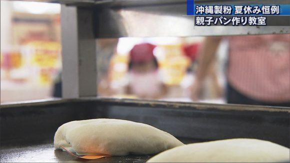 夏休み親子パン作り教室