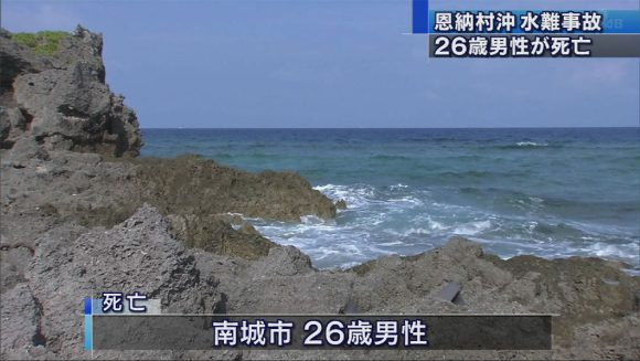 恩納村沖で26歳男性が波にさらわれ死亡