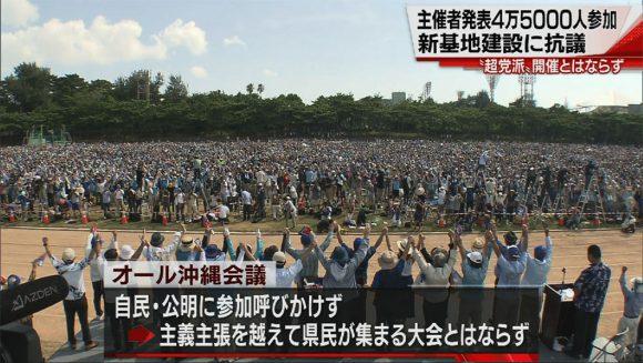 オール沖縄会議が「県民大会」