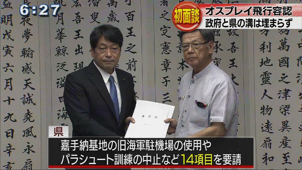 小野寺防衛大臣が翁長知事と面談