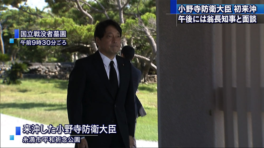 小野寺防衛大臣が沖縄入り午後知事と初の面談へ