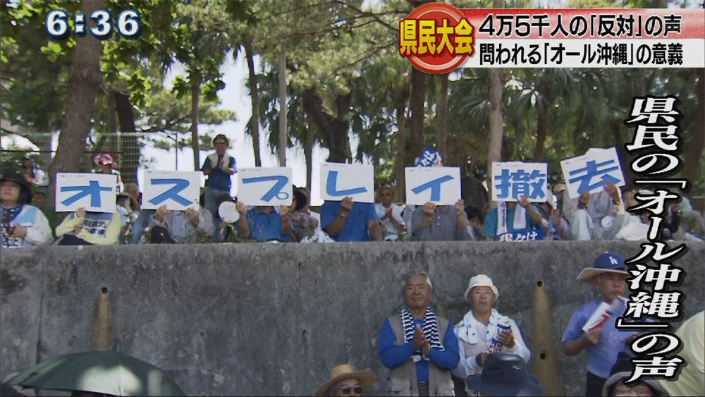 政治が「オール沖縄」の声埋もれさせるのか
