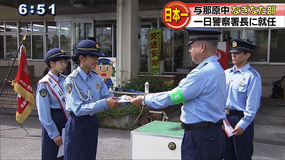 日本一の中学生が一日警察署長