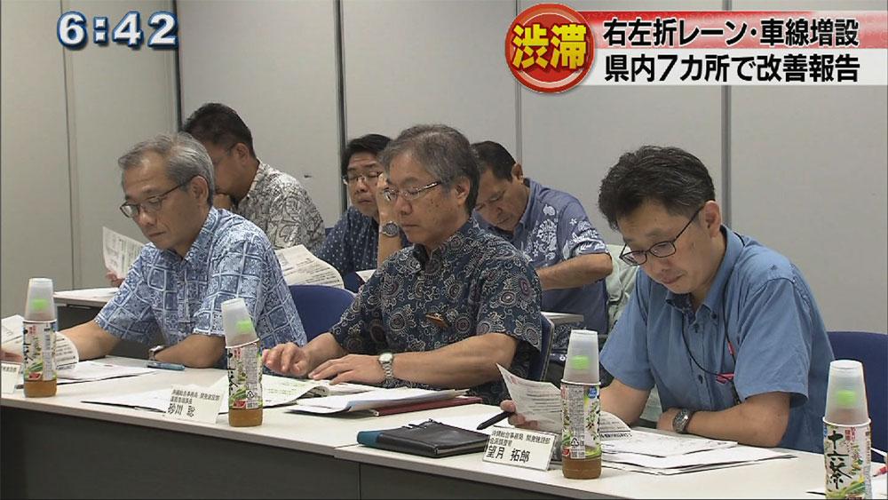 沖縄地方渋滞対策推進協議会が7カ所で渋滞改善と