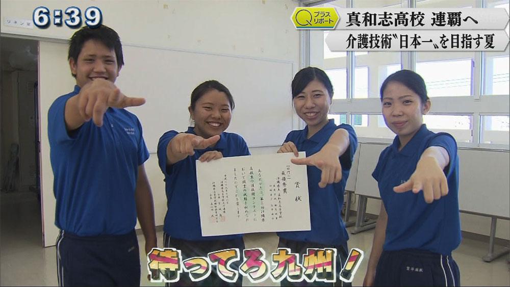 Qプラスリポート 真和志高校 「介護技術コンテスト」