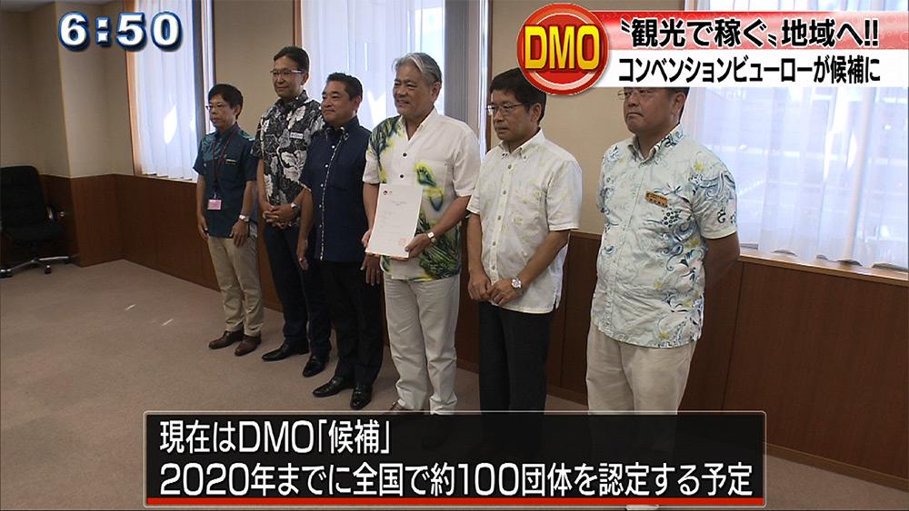 広域連携DMO候補法人にOCVBが登録