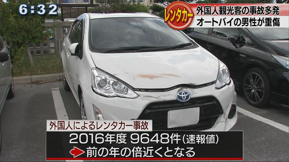 外国人観光客レンタカーによる交通事故多発