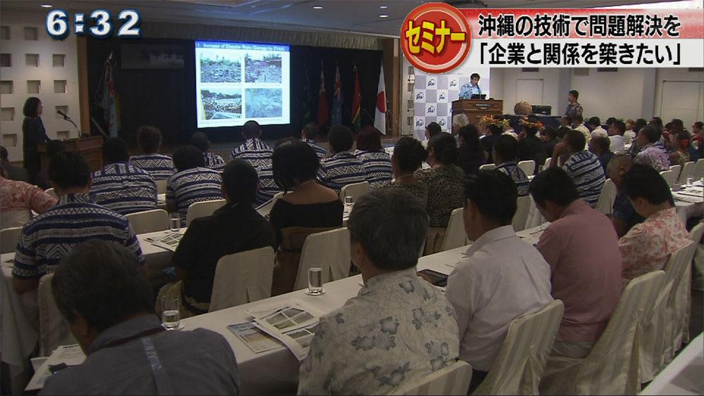 太平洋の島々に沖縄の技術を