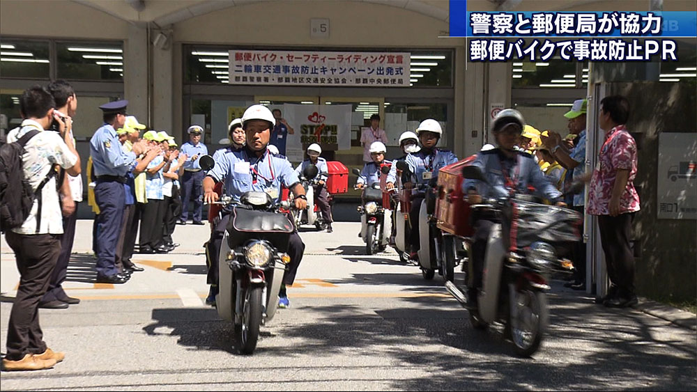 郵便バイクで二輪車事故防止PR