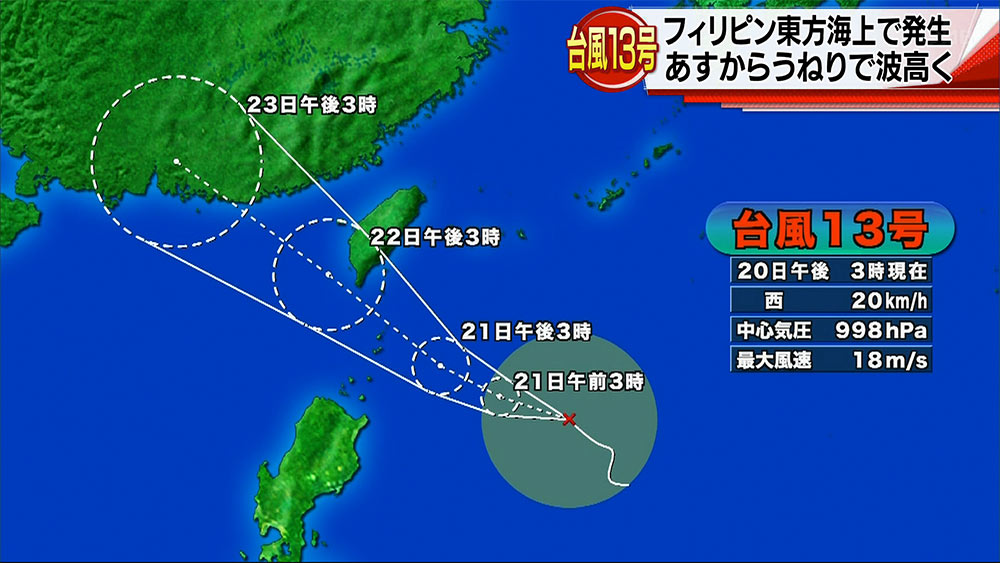 台風13号発生