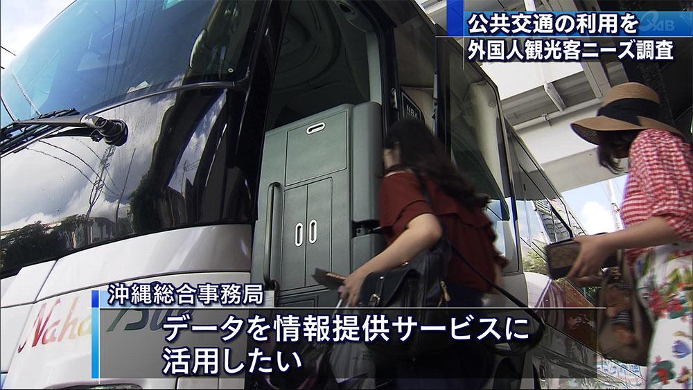 観光客の交通手段を調査