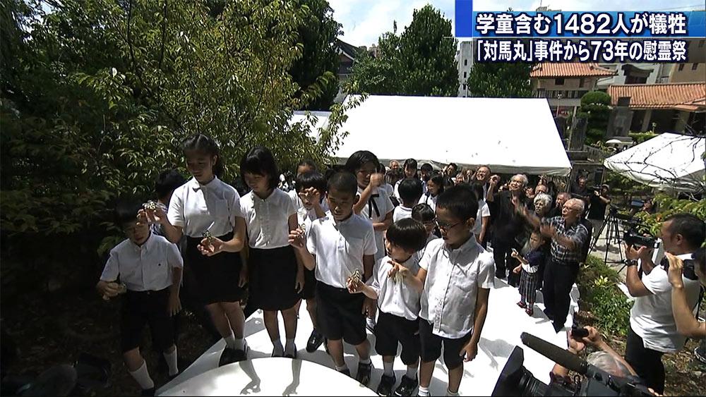対馬丸 73年の慰霊祭