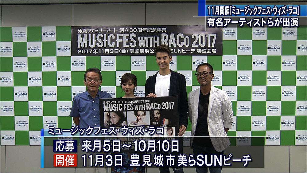 沖縄ファミマ創立30周年でミュージックフェス