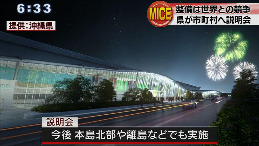 大型MICE 県が市町村に説明
