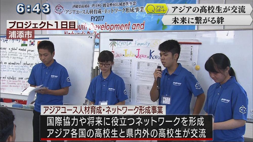 アジアの高校生が人材交流〜未来に繋がる絆〜