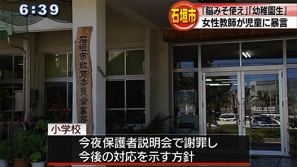 石垣市の小学校教師が児童に暴言