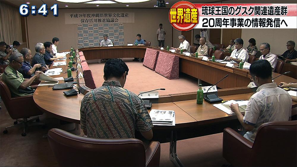 県世界文化遺産保存活用推進協議会