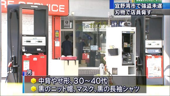 宜野湾市で強盗未遂 刃物で店員脅す