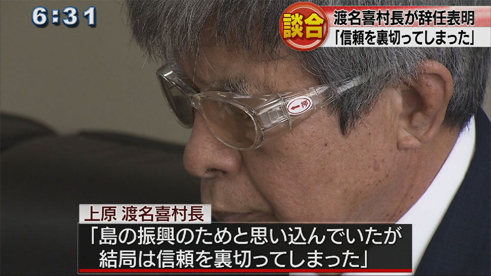 談合事件 逮捕の渡名喜村長が辞任表明