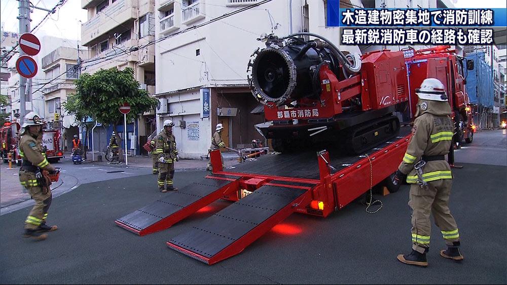密集地・栄町市場での消防訓練