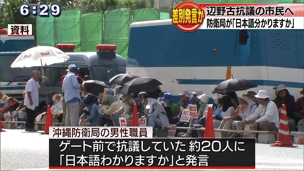 防衛局職員が抗議する人々に「日本語わかりますか」