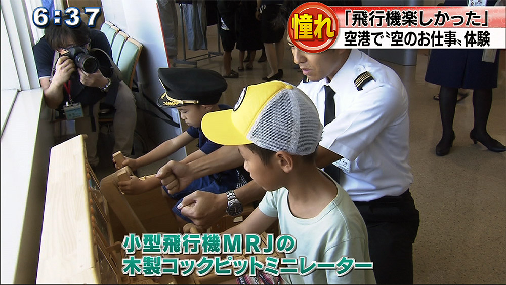 JALグループ夏休み子ども向けイベント