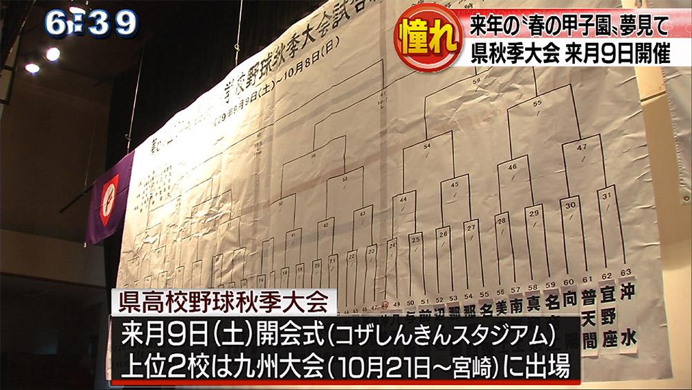 県高校野球秋季大会 組み合わせ抽選会