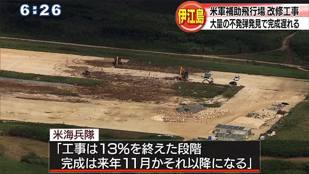 伊江島 着陸帯改修着工から1年