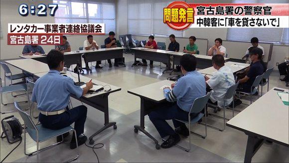 警察官が中国や韓国の客に「レンタカー貸さないで」