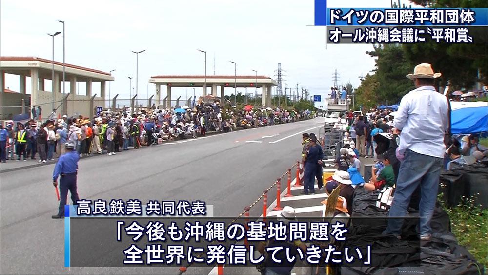 オール沖縄会議に国際平和ビューロー平和賞決定