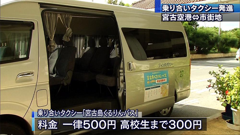 宮古島で乗り合いタクシー実証実験始まる